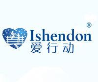 愛行動-ISHENDON