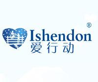 爱行动-ISHENDON
