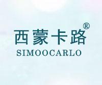 西蒙卡路-SIMOOCARLO