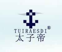 太子帝-TUIRAESDI
