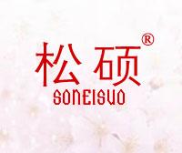 松硕-SONEISUO