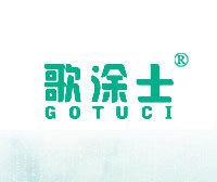 歌涂士-GOTUCI