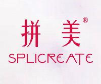 拼美-SPLICREATE