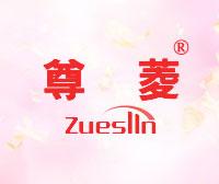 尊菱-ZUESLIN
