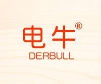 電牛-DERBULL