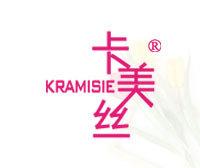 卡美絲-KRAMISIE