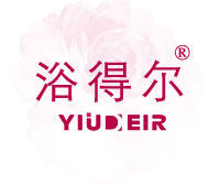 浴得尔-YIUDEIR