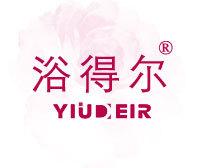 浴得爾-YIUDEIR