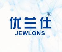 优兰仕-JEWLONS