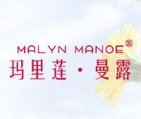 玛里莲·曼露-MALYNMANOE