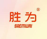 勝為-SAEMWRI