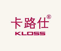 卡路仕-KLOSS