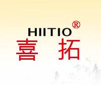 喜拓-HIITIO