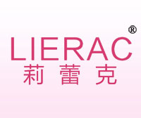 莉蕾克-LIERAC