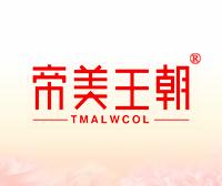 帝美王朝-TMALWCOL