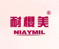 耐樱美-NIAYMIL