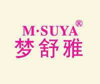夢舒雅-M SUYA