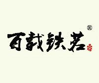 百载铁茗茶