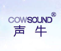 声牛-COWSOUND
