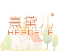 熹黛儿-HEEDELE