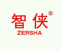 智侠-ZERSHA