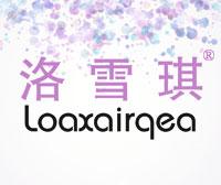 洛雪琪-LOAXAIRQEA