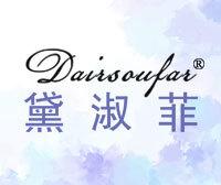 黛淑菲-DAIRSOUFAR