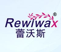蕾沃斯-REWIWAX