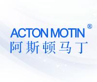 阿斯顿马丁-ACTONMOTIN