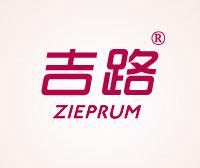 吉路-ZIEPRUM