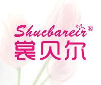 裳贝尔-SHUCBAREIR