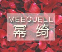 幂绮-MEEQUELL
