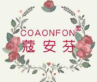 蔻安芬-COAONFON