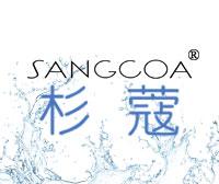 杉蔻-SANGCOA