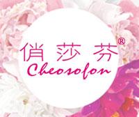 俏莎芬-CHEOSOFON