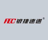 银捷速递-FEC
