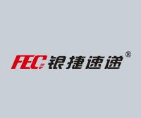 銀捷速遞-FEC