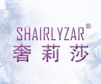 奢莉莎-SHAIRLYZAR