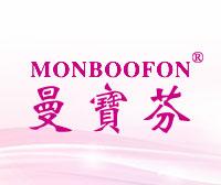 曼宝芬-MONBOOFON