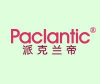 派克兰帝-PACLANTIC