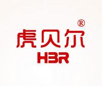 虎貝爾-HBR