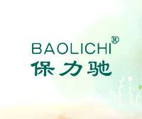 保力驰-BAOLICHI