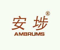 安埗-AMBRUMS