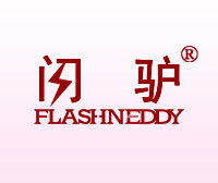 閃驢-FLASHNEDDY