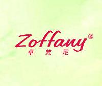 卓梵尼-ZOFFANY