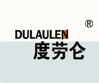 度劳仑-DULAULEN