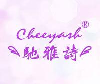 馳雅詩-CHEEYASH
