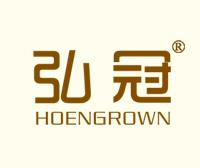 弘冠-HOENGROWN