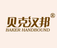 贝克汉邦-BAKERHANDBOUND