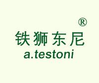 铁狮东尼-ATESTONI